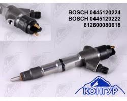 0445120224 / 0445120222 Bosch